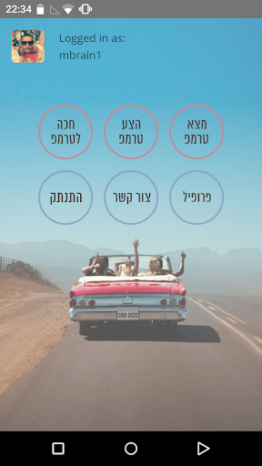 Sabash - לוח טרמפים בן גוריון