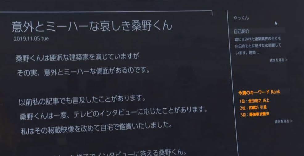 まだ結婚できない男5話 金田