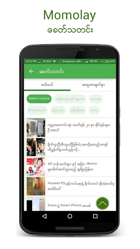 免費下載新聞APP|Momolay for Myanmar app開箱文|APP開箱王