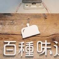【新竹】一百種味道