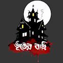 Bhooterbari icon