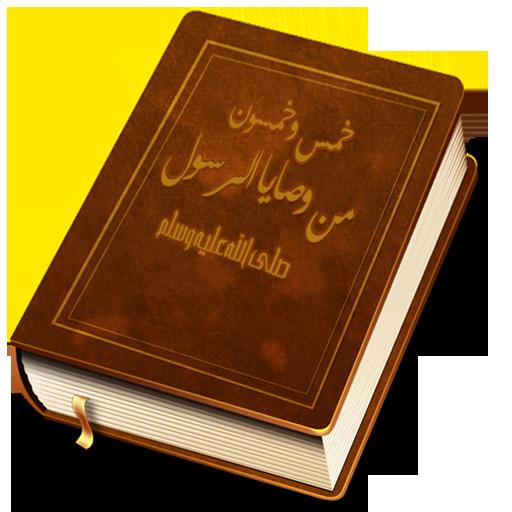 وصايا الرسول 55 وصية