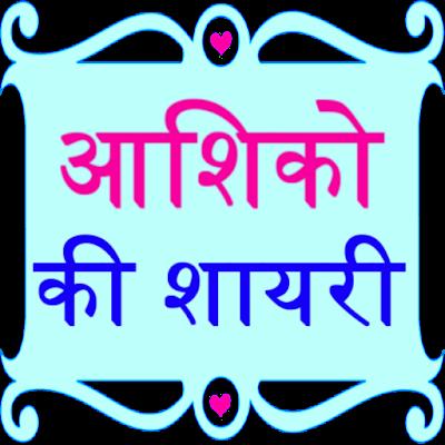Aashiqon Ki Shayari SMS -Hindi