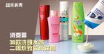 38款洗頭水含二噁烷致敏防腐劑 消委會:皮膚敏感及濕疹人士避免選用