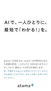 プラス ホーム アタマ