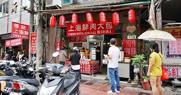 上海鮮肉大包