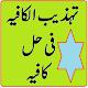 Tehzeeb ul kafia kafia ki sharh in urdu salisa for PC-Windows 7,8,10 and Mac