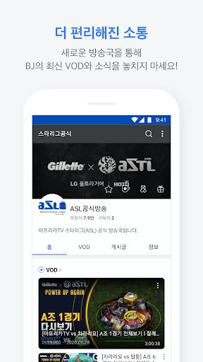 AfreecaTV 5.12.1 Screenshots 6