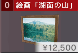絵画「湖面の山」