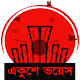Download Ekushey Voice For PC Windows and Mac