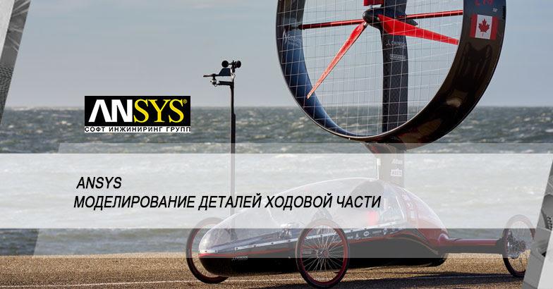 Новый мировой рекорд автомобиля с ветродвигателем Chinook ETS, достигнутый с помощью ANSYS