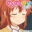 のんのんびより りぴーと-夏海- ver.C icon