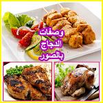 وصفات الدجاج بالصور icon