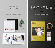 Screenshot of 스냅스-사진인화,포토북,핸드폰케이스,달력,카카오스토리북