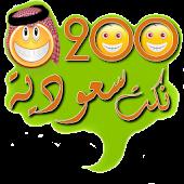 200 Jokes Saudi Arabia