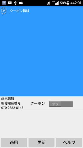 ノーバスモバイルクーポンスイッチアプリ