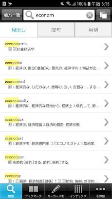 ウィズダム英和・和英辞典3  英会話やTOEIC、翻訳に辞書のおすすめ画像1