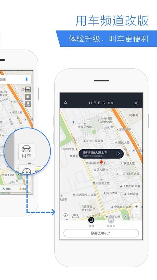 百度地图- screenshot