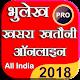 Download Bhulekh Online Naksha | भूलेख ऑनलाइन नक्शा For PC Windows and Mac