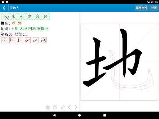 Write Chinese characters with me 1.1.1 screenshots 10