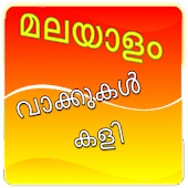 Malayalam Word Game