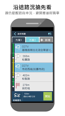 樂客導航王N5(30 天體驗版) 2.55.2.554 screenshot 640257