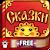 Мир Сказок! - сказки для детей file APK Free for PC, smart TV Download