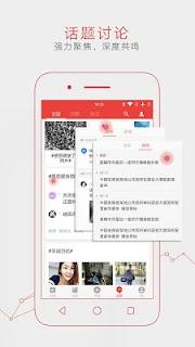 网易新闻 screenshot 02