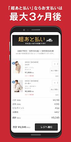 ファッション通販ショッピングSHOPLIST-ショップリストのおすすめ画像3