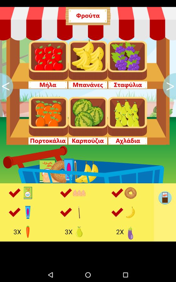 Σούπερ Μάρκετ-Παίζω & Μαθαίνω - στιγμιότυπο οθόνης