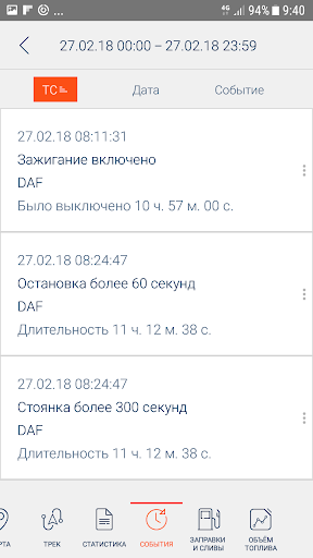 Omnicomm Online 3.4.0 screenshots 6