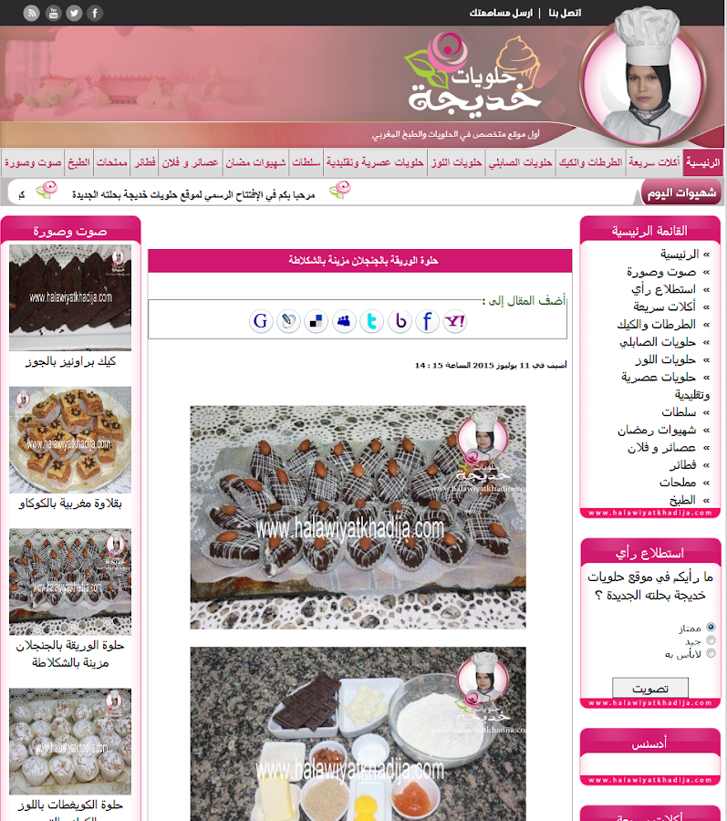 ‫حلويات خديجة halawiyatkhadija‬‎- screenshot