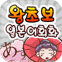 AE 왕초보 일본어회화 표현사전 icon