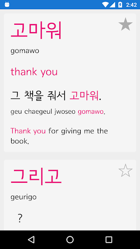 lock&korean: learn korean words on the lock screen screenshot 1