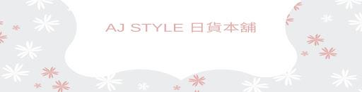 AJstyle 日貨本舖封面主圖