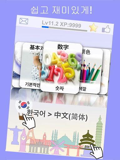 의 플래시 카드와 함께 중국어 배우기 무료