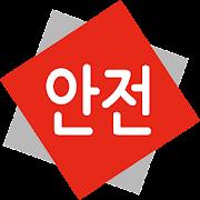 안전포스터 : telposter,tel포스터,포스터,poster,산업안전,도쿄일렉트론코리아