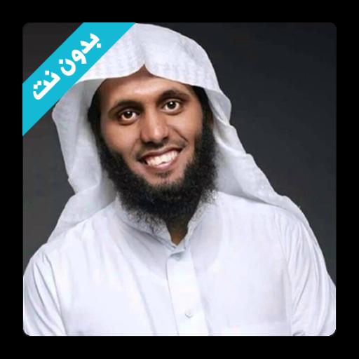 منصور السالمي - تلاوات بدون نت