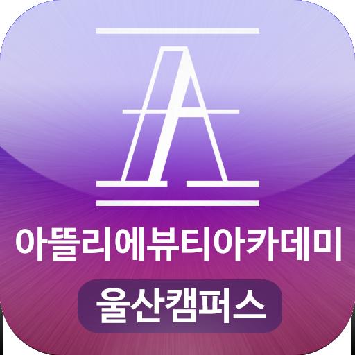 아뜰리에뷰티아카데미 울산캠퍼스 울산미용학원 教育 App LOGO-硬是要APP