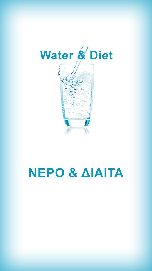 Νερό και Δίαιτα - στιγμιότυπο οθόνης