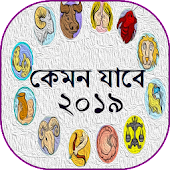 রাশিফল ২০১৯ (Rashifal 2019) Android APK Download Free By Dizii