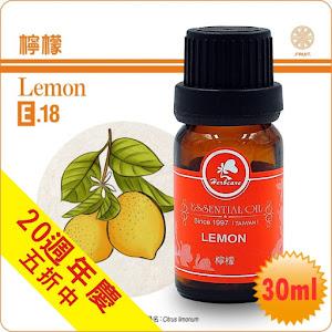 檸檬精油30ml周年慶五折