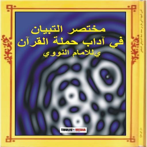مختصر التبيان في آداب القرآن