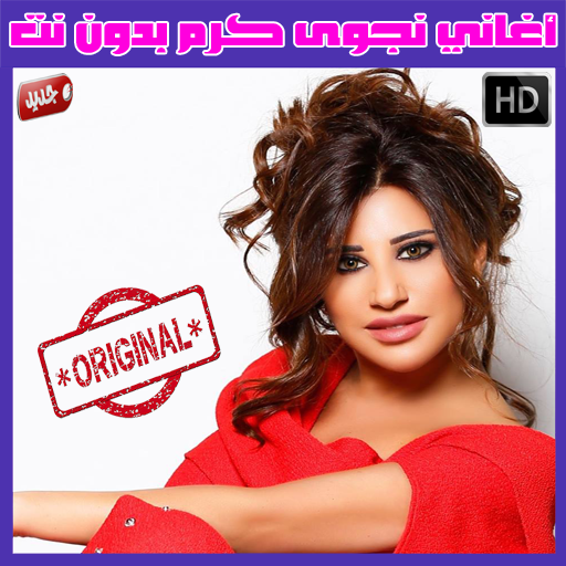 اغاني نجوى كرم بدون نت 2018 - Najwa Karam for PC