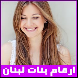 تنزيل ارقام بنات واتس اب من لبنان 2 0 لنظام Android مجان ا Apk