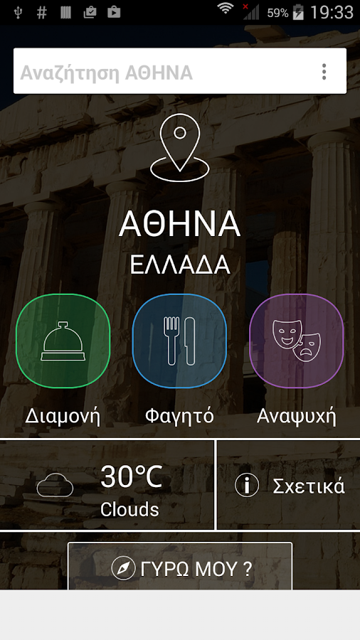 Αθήνα - Γρήγορος Οδηγός πόλης - στιγμιότυπο οθόνης