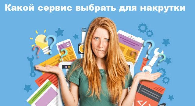 где накрутить подписчиков в группу вконтакте платно