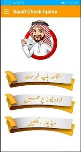 Check Iqama 3
