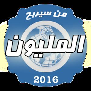 من سيربح المليون – 2016 for PC and MAC