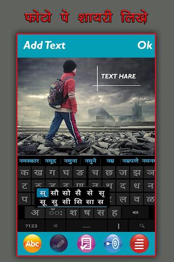 Photo Par Shayari Likhe: u092bu094bu091fu094b u092au0930 u0936u093eu092fu0930u0940 2017 1.0 screenshots 4